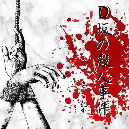 D坂の殺人事件