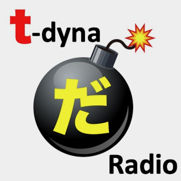 宅建ダイナマイトRadio