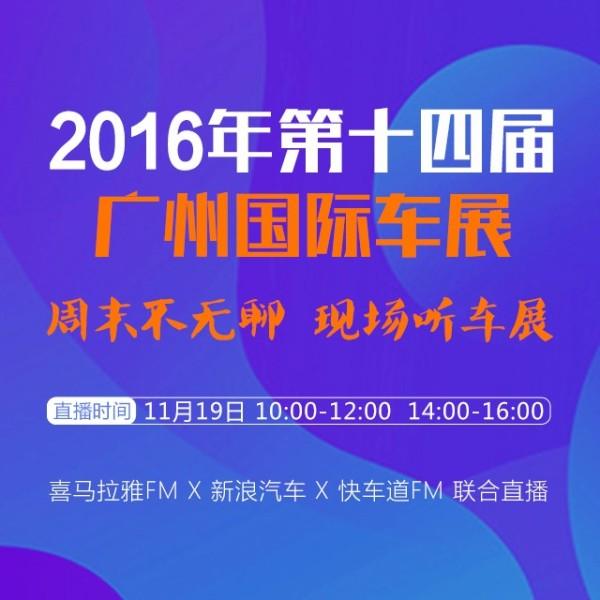 2016广州国际车展报道