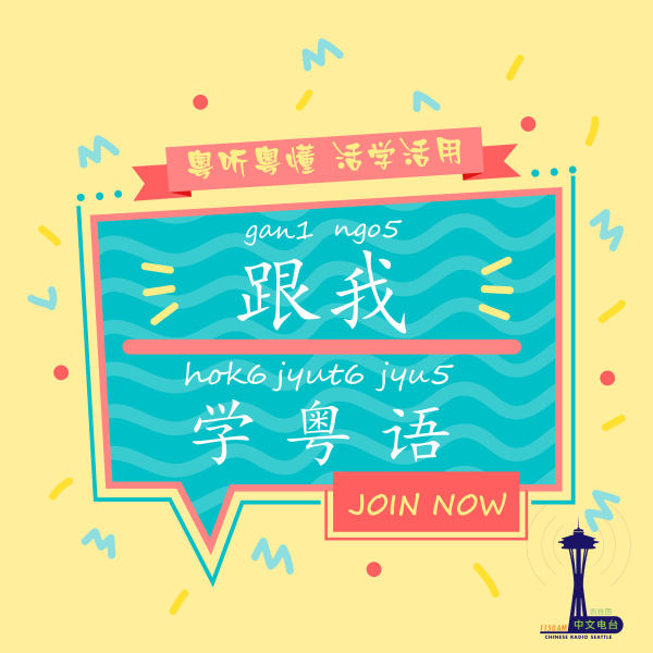 跟我学粤语 Learning Cantonese