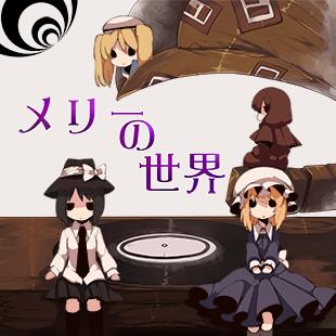 メリーの世界 / 妖精戦隊ルーネイトファイブ