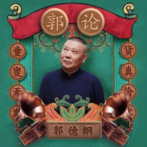郭论1·郭德纲品俗文化史