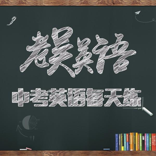 老吴英语 中考英语每天练