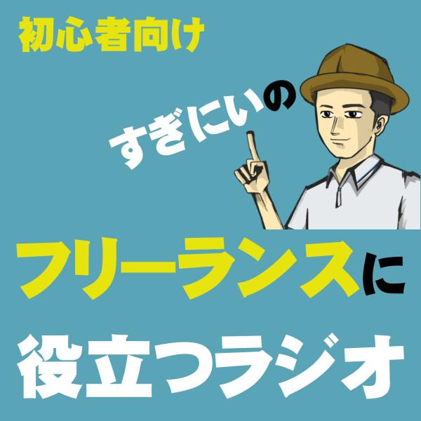 おうちIT社長ラジオ
