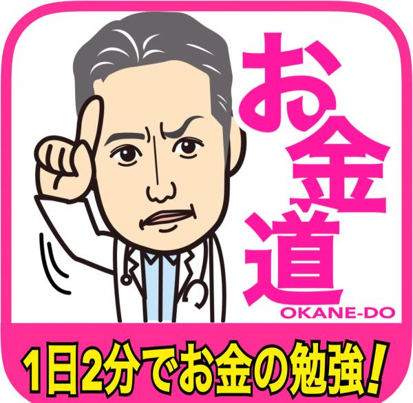 【お金道】学長しんのすけのお金ミニ講座