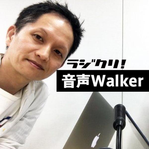 堀内崇の音声walker