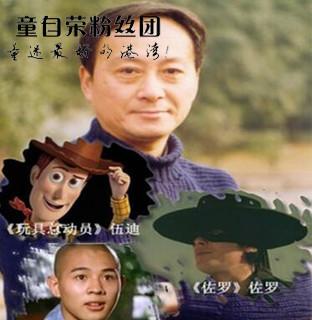 童自荣经典配音电影