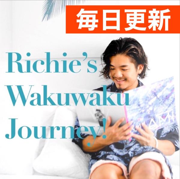 リッチーのワクワク冒険チャンネル!【毎日更新スピリチュアル】
