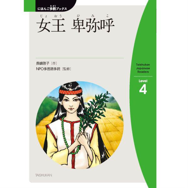 日本語多読の本 – Level 4/中級