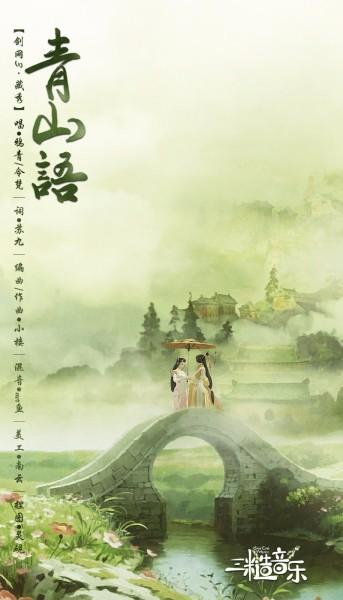 【剑网3·藏秀】青山语
