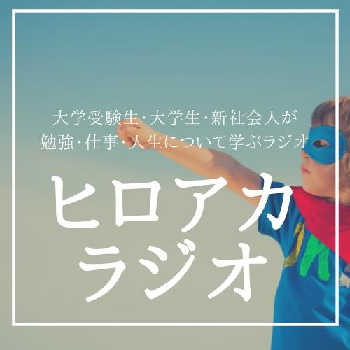 ヒロアカラジオ!HERO ACADEMY公式ラジオ