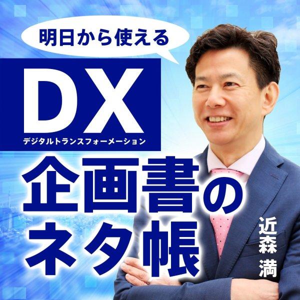 近森満のDX企画書のネタ帳