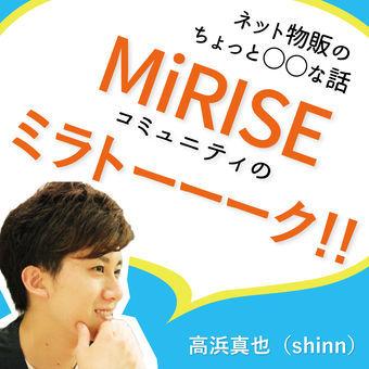ネット物販のちょっと○○なハナシ MiRISEコミュニティのミラトーーーク!!