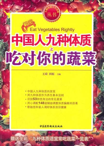 国医大师王琦 | 吃对你的蔬菜
