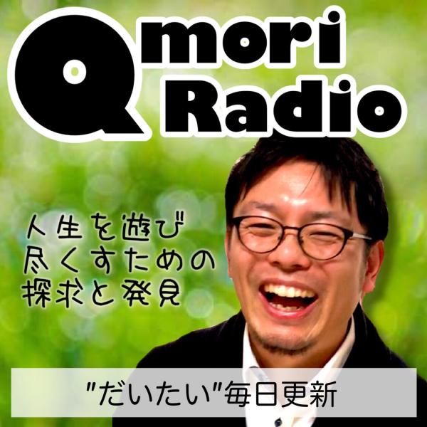 毎日更新!Qmoriラジオ〜人生の質を笑いながら上げるのだ〜